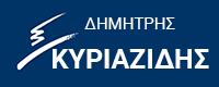 Δημήτρης Κυριαζίδης